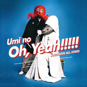 '海のOh, Yeah!!'の画像