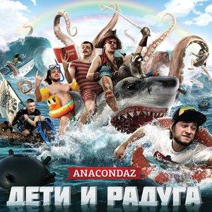 Image for 'Дети и радуга'