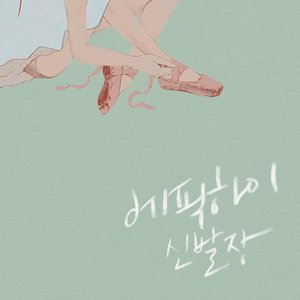 Image for '신발장'