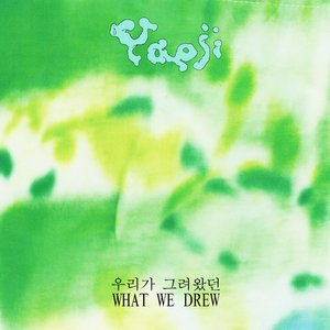 Image for 'WHAT WE DREW 우리가 그려왔던'