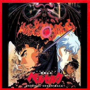 Imagen de 'berserk original soundtrack'