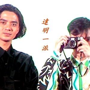 Image for 'Tat Ming Pair'