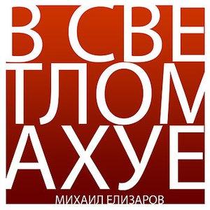 Image for 'В светлом ахуе'