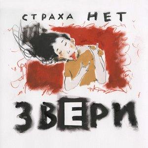 Изображение для 'Страха нет'