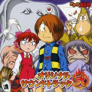 'Gegege no Kitarou Original Soundtrack 2'の画像