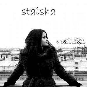 Изображение для 'Staisha'