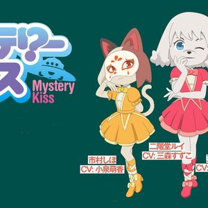 Image for 'Mystery Kiss'