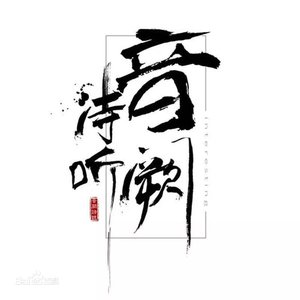 Image for '音阙诗听'