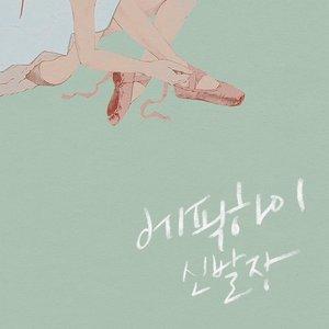 Image for '신발장 SHOEBOX'