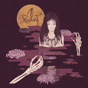 Изображение для 'Kodama'