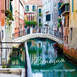 'Венеция'の画像