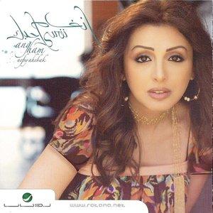 Image for 'Nefsy Ahebak'