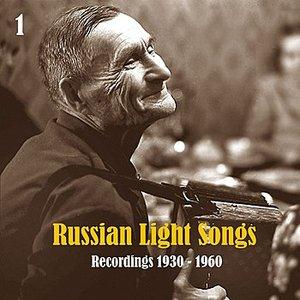 Изображение для 'Russian Light Songs, Vol. 1: Recordings 1930 - 1960'