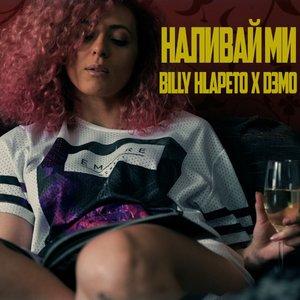 Image for 'Наливай ми feat. D3MO'
