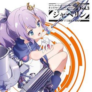 Image for 'TVアニメーション『アズールレーン』キャラクターソングシングル Vol.3 ジャベリン'