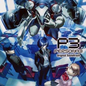 Image for '「ペルソナ3」オリジナル・サウンドトラック'