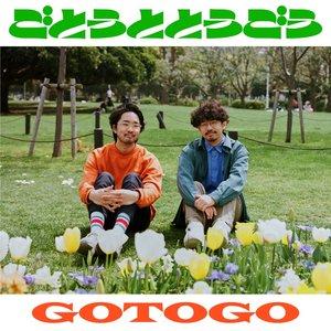 '後藤と東郷'の画像