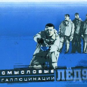 Image for 'Лёд 9'