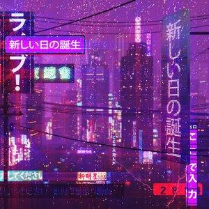 Image for '新しい日の誕生'