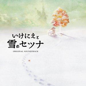 Image for 'いけにえと雪のセツナ オリジナル ORIGINAL SOUNDTRACK'