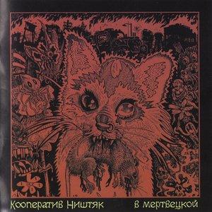Image for 'В мертвецкой'