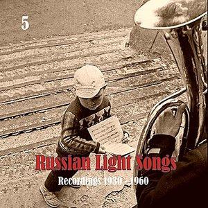 Изображение для 'Russian Light Songs, Vol. 5: Recordings 1930 - 1960'