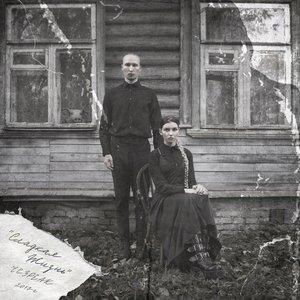 Image for 'Сладкая жизнь'