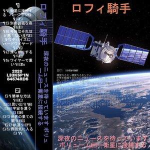 Image for '深夜のニュースを待っています ボリューム3ー衛星に接続する'