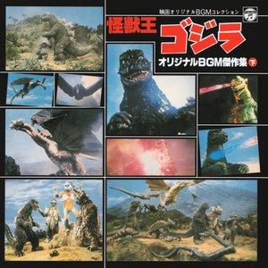 Image for 'ANIMEX 1200 109 Eiga Original BGM Collection Godzilla Original BGM Best Works (vol.2)'