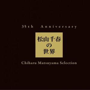 '35th anniversary matsuyama chiharu no sekai chiharu matsuyama selection'の画像