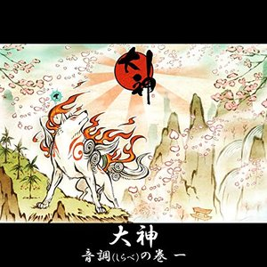Image for 'Okami Original Soundtrack (Vol. 1)'