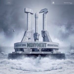Изображение для 'Monument'