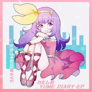 'わたしのYUME DIARY'の画像
