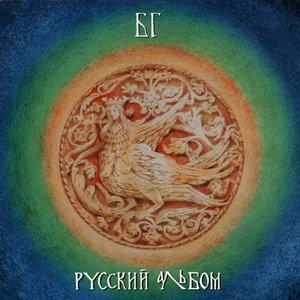 Изображение для 'Русский Альбом'