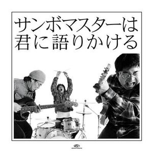 Bild für 'Sambomaster wa Kimi ni Katari Kakeru'