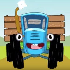 Изображение для 'Синий трактор'