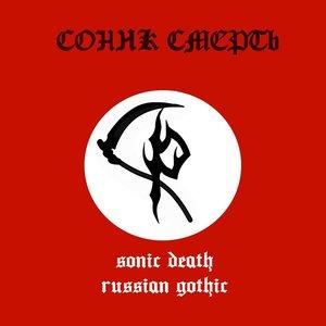 Изображение для 'RUSSIAN GOTHIC'