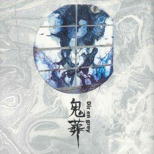 'Kisou'の画像