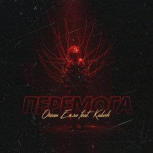 Image for 'Перемога'