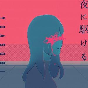 Image for '夜に駆ける'