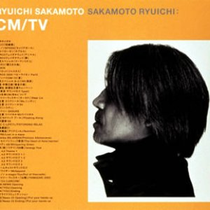 'CM / TV (Commercial / Television)'の画像