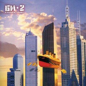 Изображение для '...и корабль плывёт'