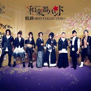 Изображение для '軌跡 BEST COLLECTION+'