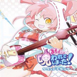 Image for 'Mamoru-kun has been Cursed! Soundtrack'