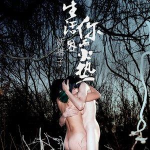Image for '生命因你而火热'