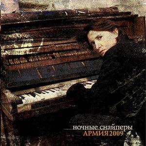 Image for 'АРМИЯ2009'