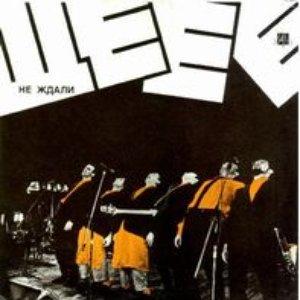 Image for 'She-ye-ye'