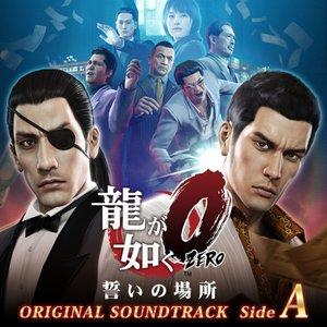 Imagen de '龍が如く0 誓いの場所 オリジナルサウンドトラック (Side A)'