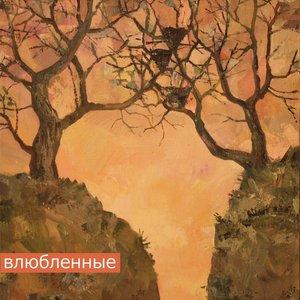 Изображение для 'Влюблённые'