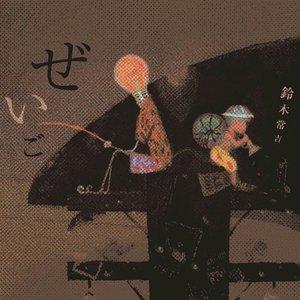 Image for 'ぜいご'